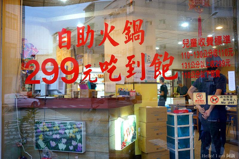 自由小火鍋,台中東區餐廳-2