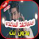 أغاني احمد الساعدي بدون نت 2019 Ahmad Alsade Download on Windows