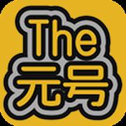 The元号