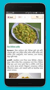 Download ranna recipe bangla bengali recipe cooking recipes apk ranna recipe bangla bengali recipe cooking recipes poster forumfinder Images