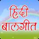 Hindi Balgeet | हिंदी बालगीत
