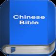 聖 經 繁體中文和合本 China Bible icon