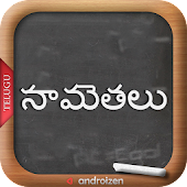 Telugu Samethalu (సామెతలు)