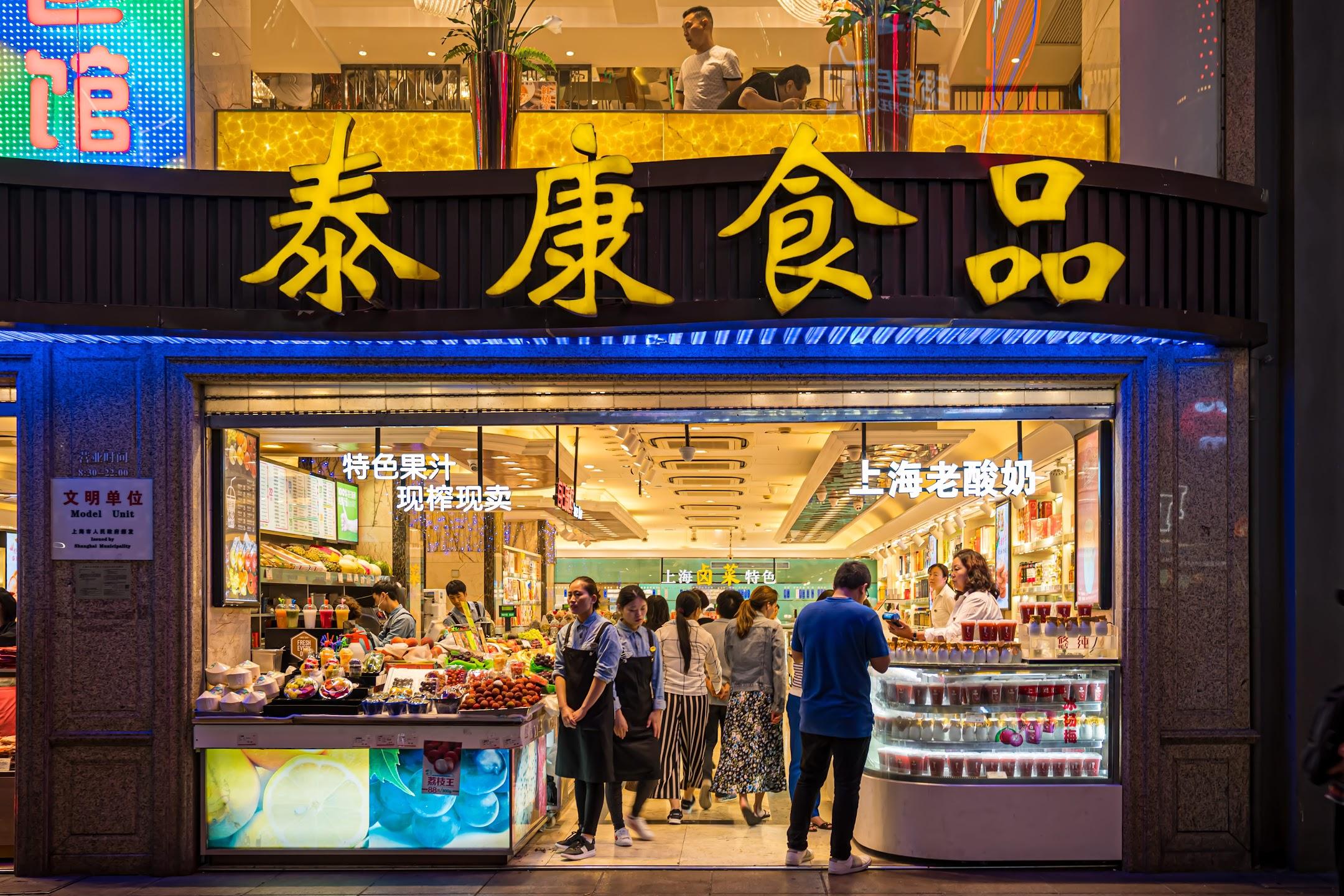 上海 南京東路 夜4