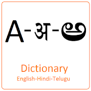 Dictionary English Hindi Telugu