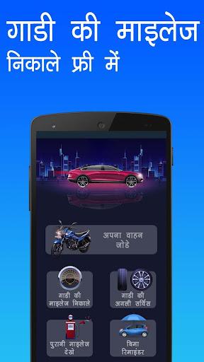 Gadi Number se Vahan Malik ka nam Pata kare 19.0.0 screenshots 2