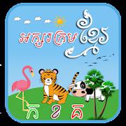 Khmer KorKhor Alphabet