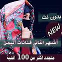 تحديث 2021 اشهر منوعات اغاني فنانات اليمن بدون نت icon