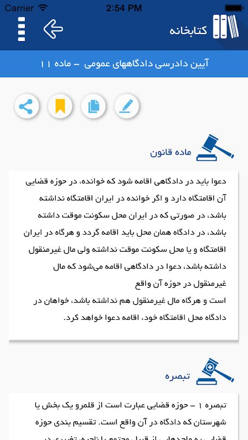 ‫کتاب قانون‬‎- screenshot