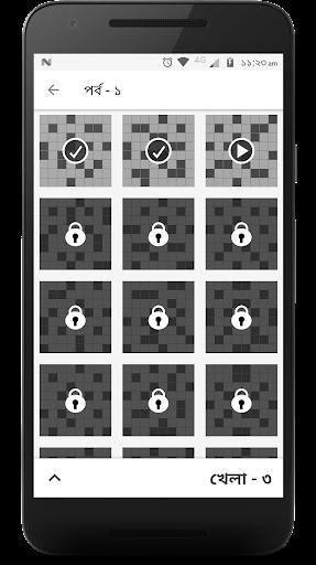 Bangla Crossword 1.2.10 screenshots 2