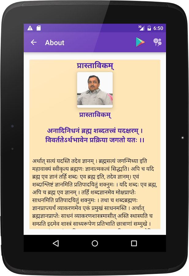 Sanskrit Ashtadhyayi Sutrani- screenshot