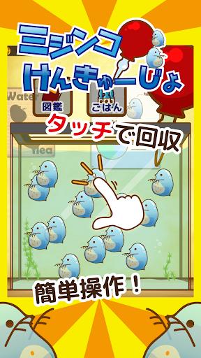 [ミジけん] ミジンコけんきゅーじょ 〜放置・育成ゲーム〜