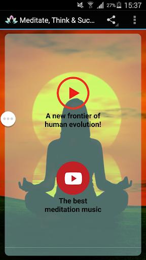 考えると成功 瞑想