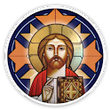 تفسير الإنجيل للكنيسة القبطية - نسخة قديمة icon