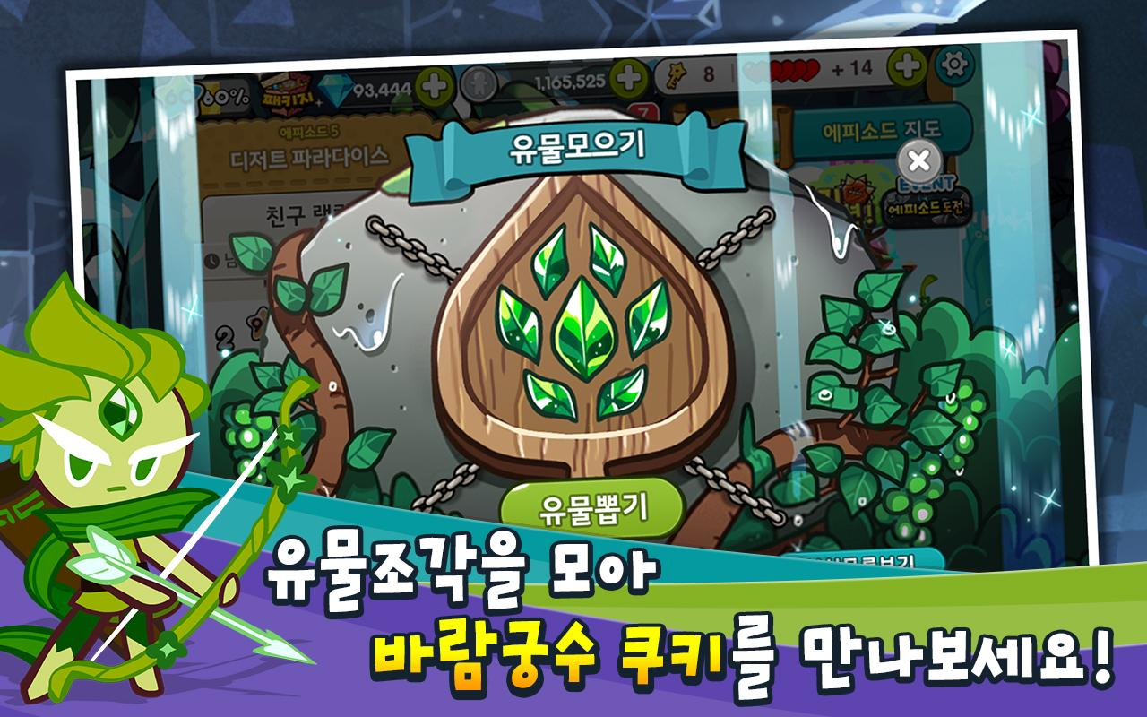 쿠키런 for Kakao- screenshot