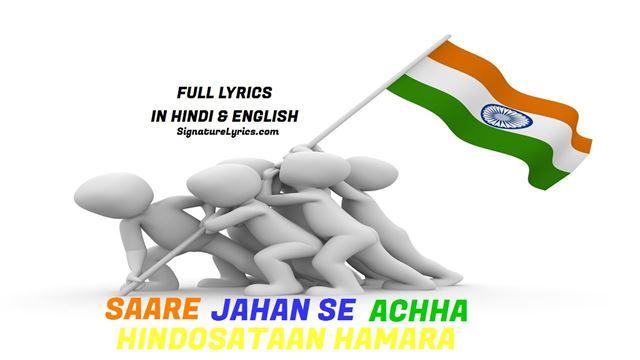 Sare Jahan Se Achha Lyrics | सारे जहाँ से अच्छा लिरिक्स