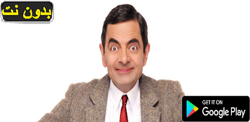 Laughing nonstop with Mister Bean funny mr bean episodes full free without internet 2019