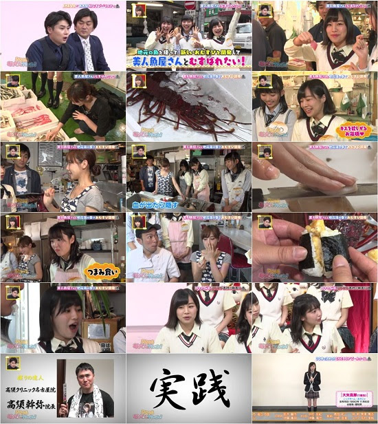 (TV-Variety)(720p) SKE48 むすびのイチバン! ep09 170619