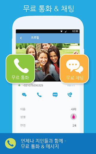 Maaii: 무료 통화 와 문자
