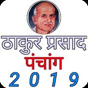Thakur Prasad Calendar 2019 - Hindi Panchang 2019