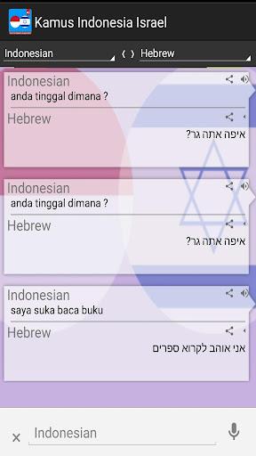 Kamus Indonesia Israel Pro