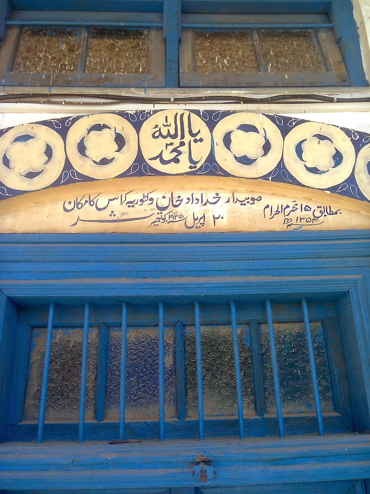 The house built by Khudadad Khan, built in 1935