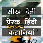 Moral Short Stories in Hindi