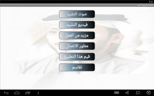 سمير البشيري نشيد
