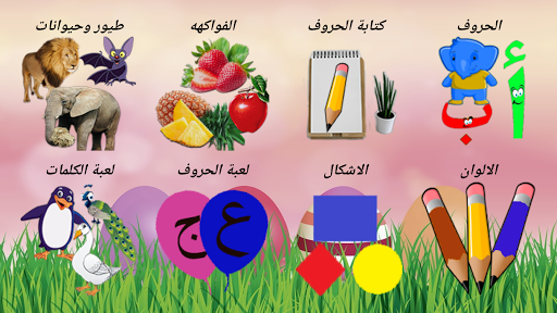تعليم الحروف العربية والالوان والكلمات للأطفال for PC