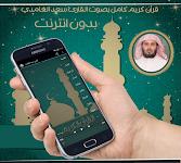 screenshot of سعد الغامدي قرأن كامل بدون نت