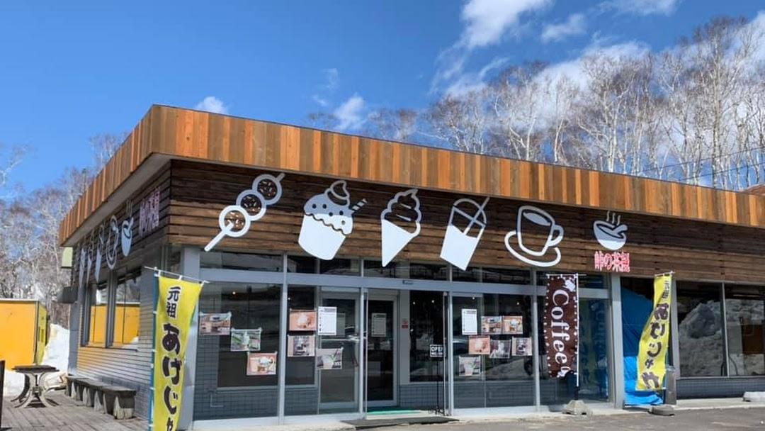 峠 の 茶屋