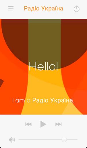 Радіо Україна
