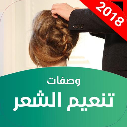 وصفات تنعيم الشعر - برنامهها در Google Play