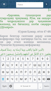Ахволи Дузах ва дузахиён дар Қуръони карим - náhled