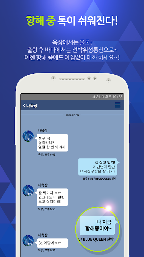 위드씨 WithSea- screenshot