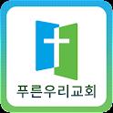 푸른우리교회 icon