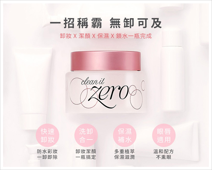 韓國必買必回購清單ZERO零感肌瞬卸凝霜