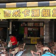 吉米卡潛艇堡(台中國光總店)