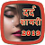 Dard Shayari 2019 file APK for Gaming PC/PS3/PS4 Smart TV