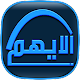 Download الايهم موبايل For PC Windows and Mac