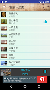 懷舊國語民歌- screenshot thumbnail