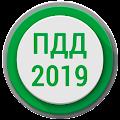 Билеты ПДД 2019 +Экзамен РФ download