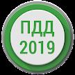 Билеты ПДД 2019 +Экзамен РФ APK