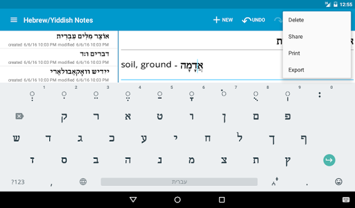 Hebrew/Yiddish Notes+Keyboard screenshot 20