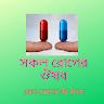 download ঔষধ নির্দেশিকা diseases & medicines apk