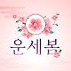 운세봄 - 사주, 운세, 궁합,무료사주,토정비결 Download for PC Windows 10/8/7