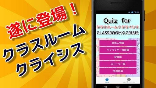 Quiz for クラスルーム クライシス 無料クイズアプリ