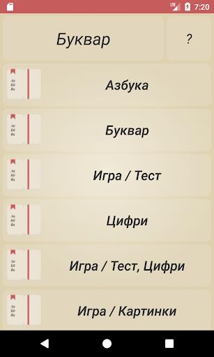 u0411u0413 u0411u0443u043au0432u0430u0440 8.2 screenshots 1