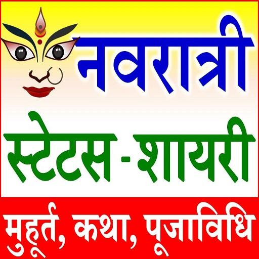Navratri Durga Puja नवरात्री पूजन विधि Android APK Download Free By APPS 4 ALL