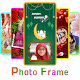 100 Frames - Ramadan Photo Frames APK